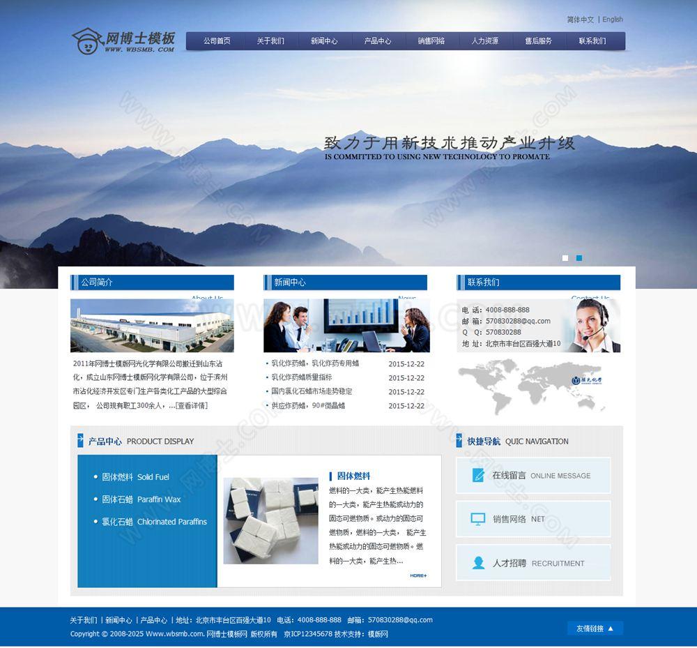 工业化工化学产品类企业网站模板