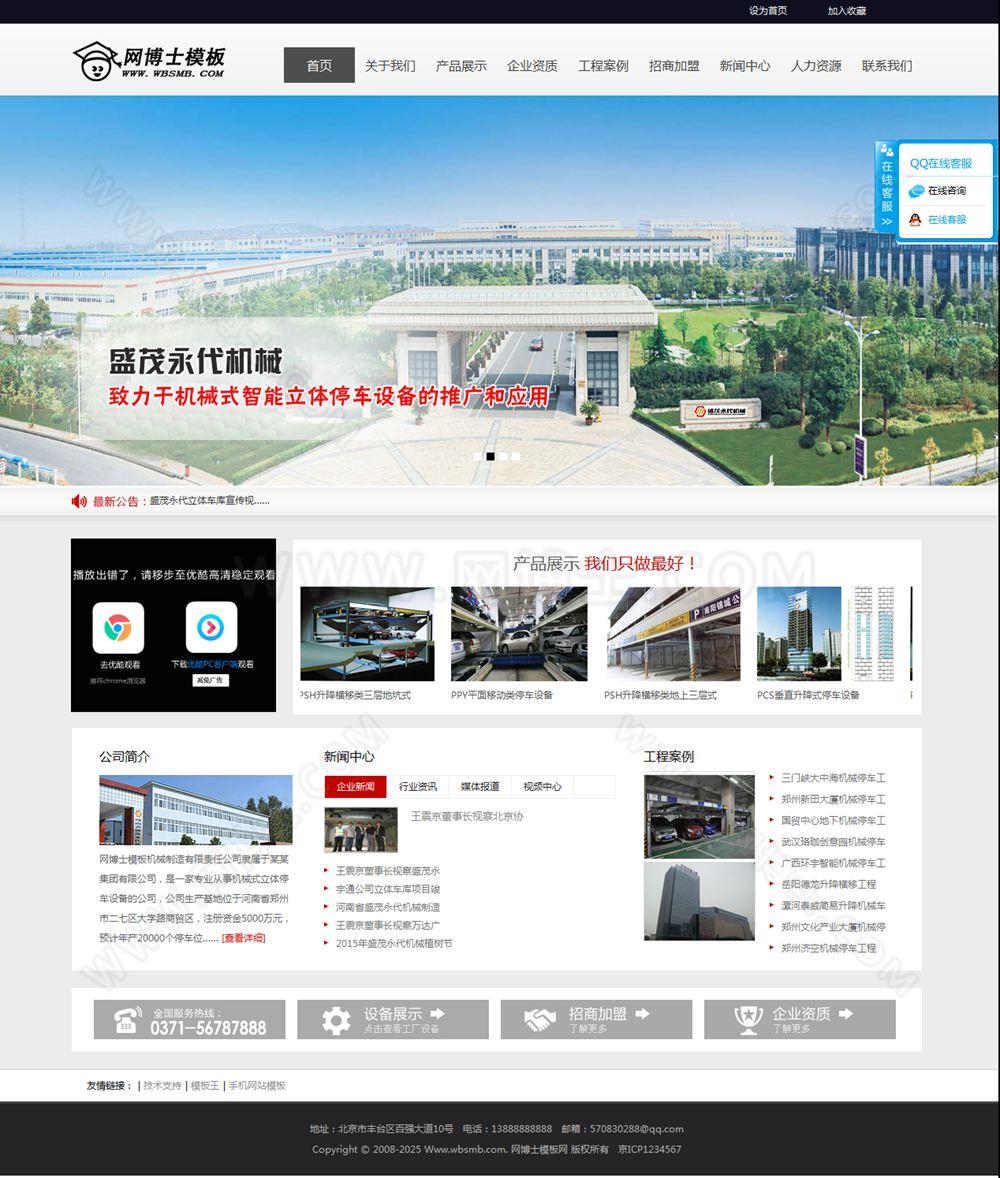 大气企业通用集团公司网站模板