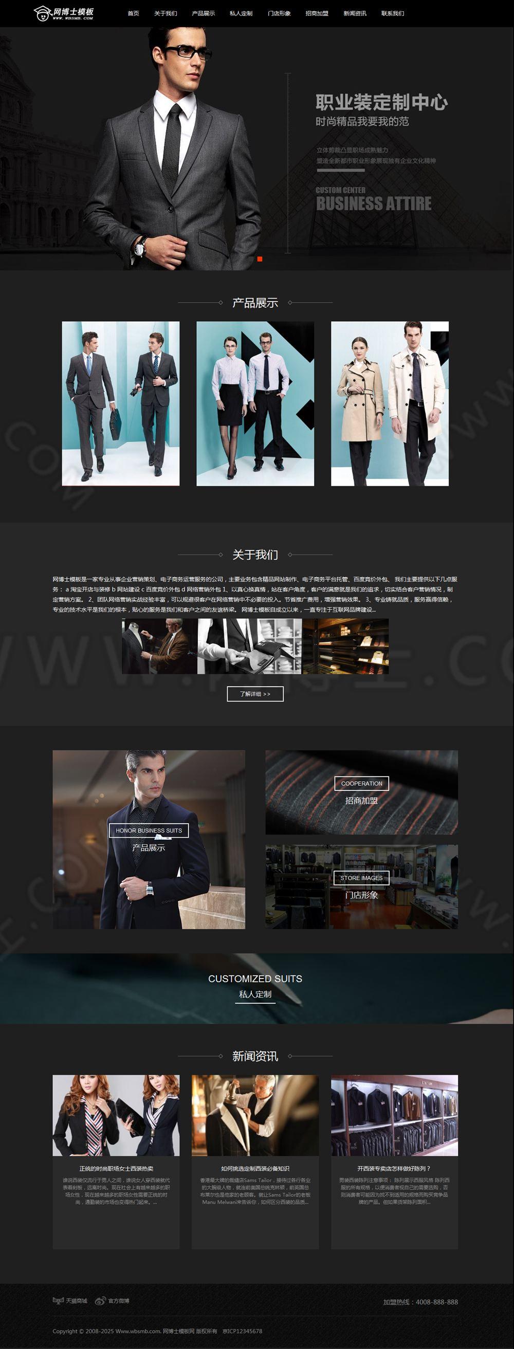 西装服饰工作服装量身定制网站模板