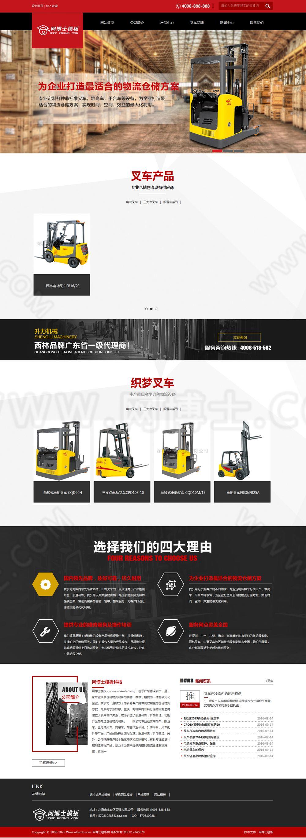 机械叉车工业设备类企业模板
