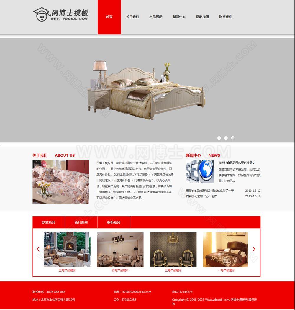 家具企业源码之家居家具网站模版