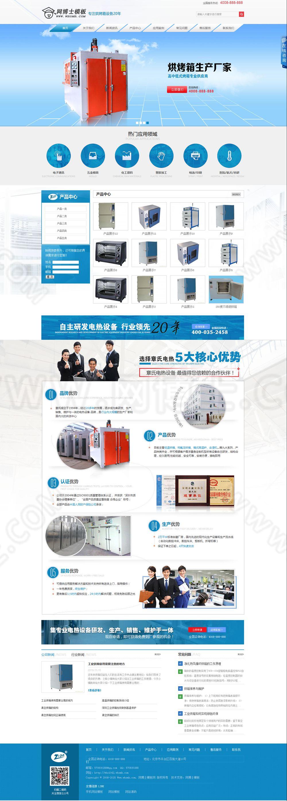 机械设备公司营销型销售类通用公司企业