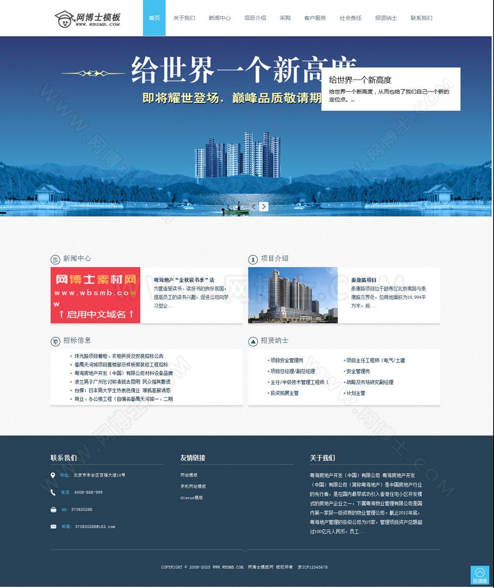 简洁大方房地产企业网站模板源码