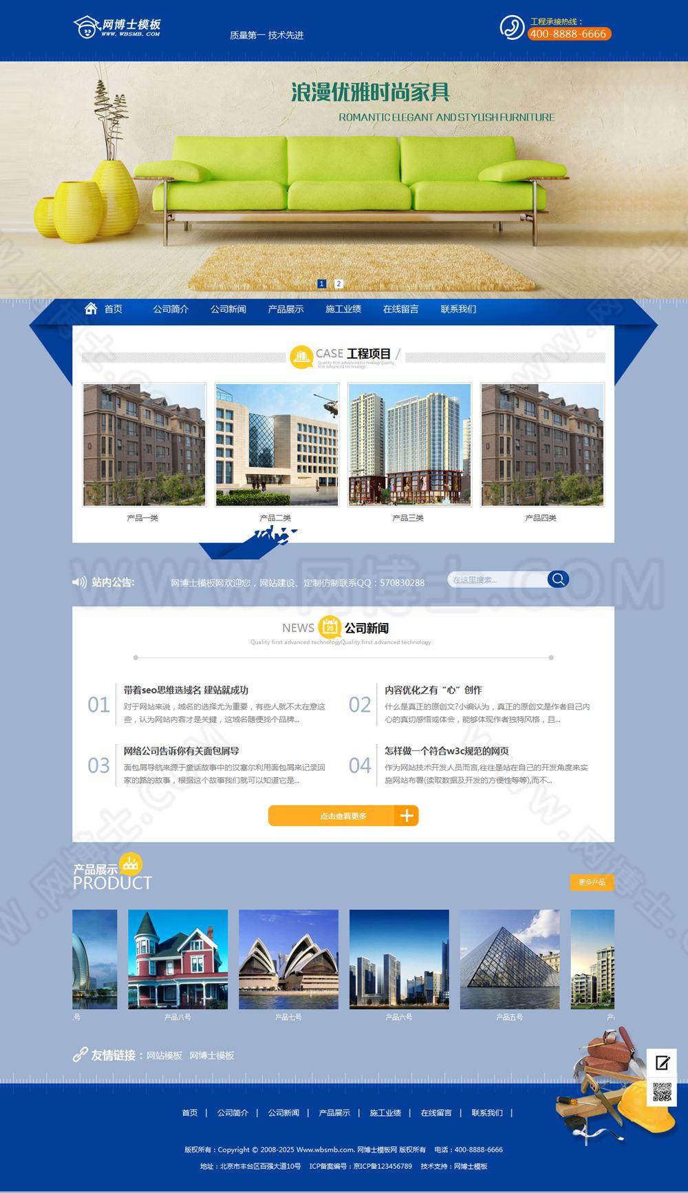 建筑房产装饰企业通用企业公司网站模板