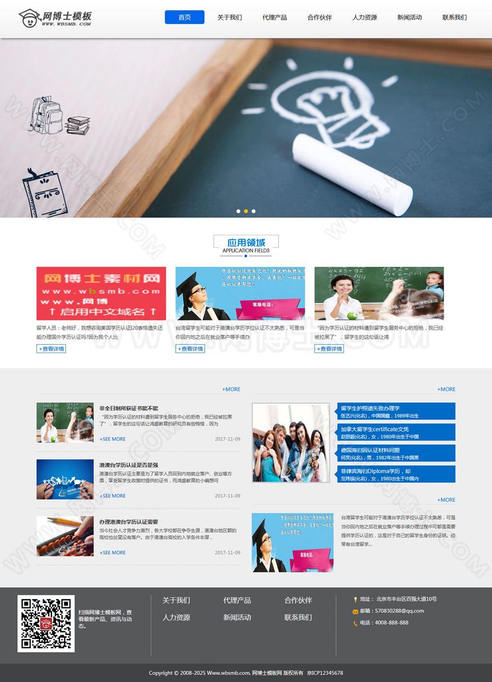 (自适应手机版)企业型教育网站模版