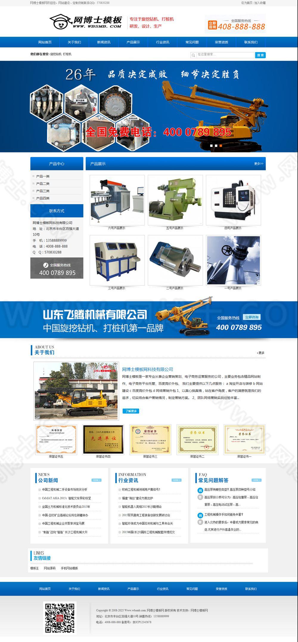 机械挖掘机钻机类产品企业网站模板