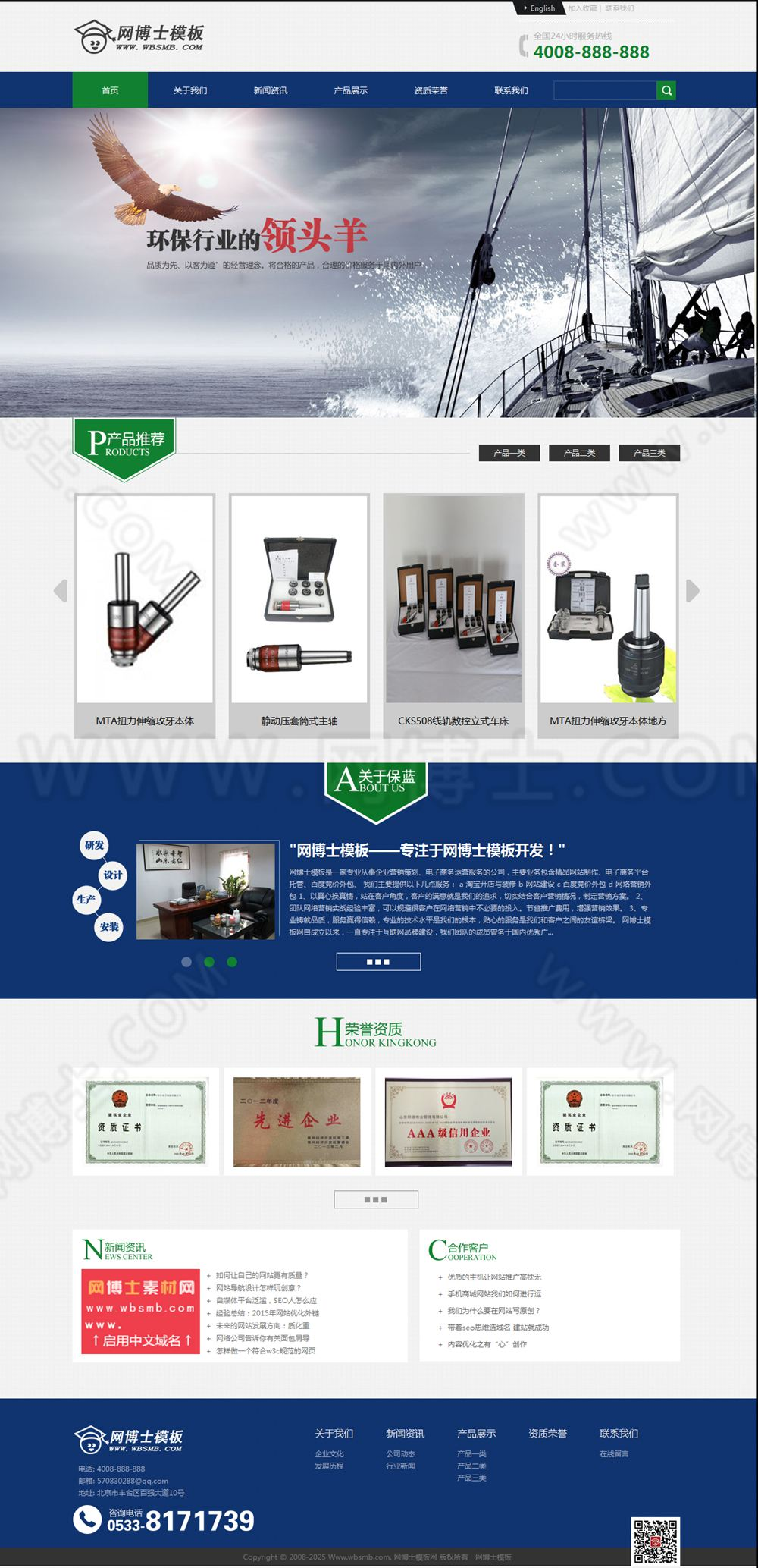 集团机械类企业网站模板