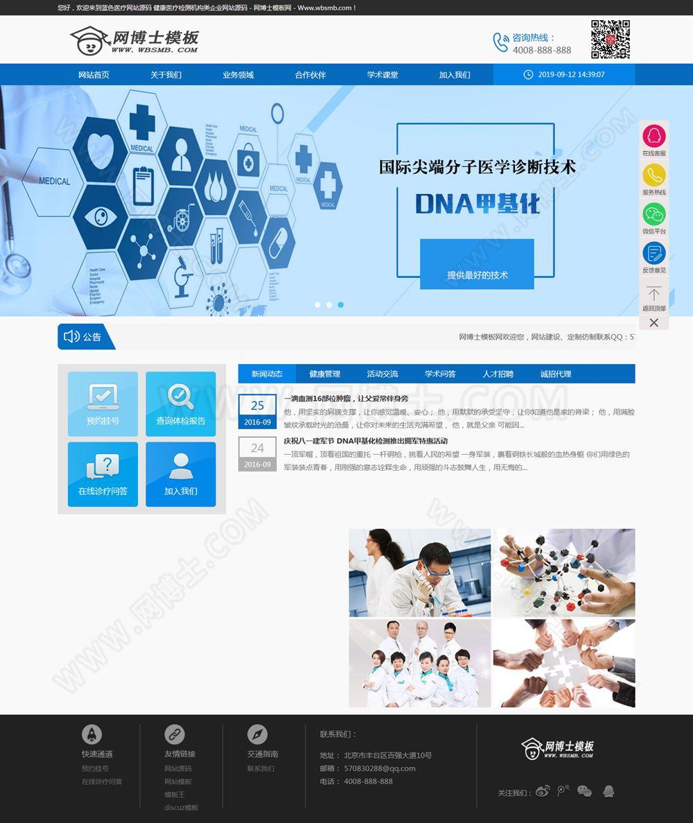 医疗健康医疗检测机构类企业网站源码