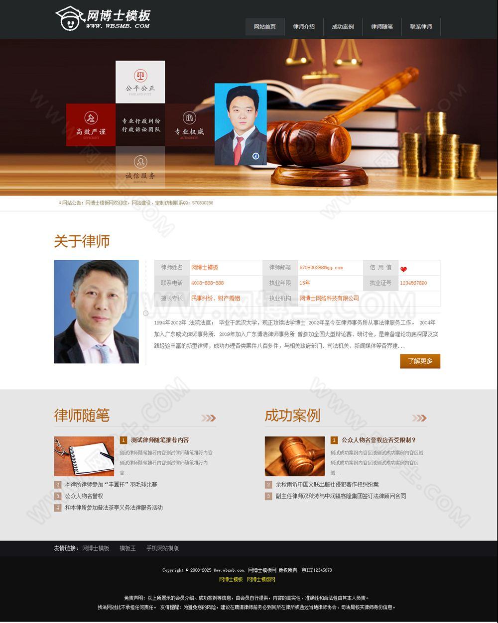 律师个人网站源码 律师网模版