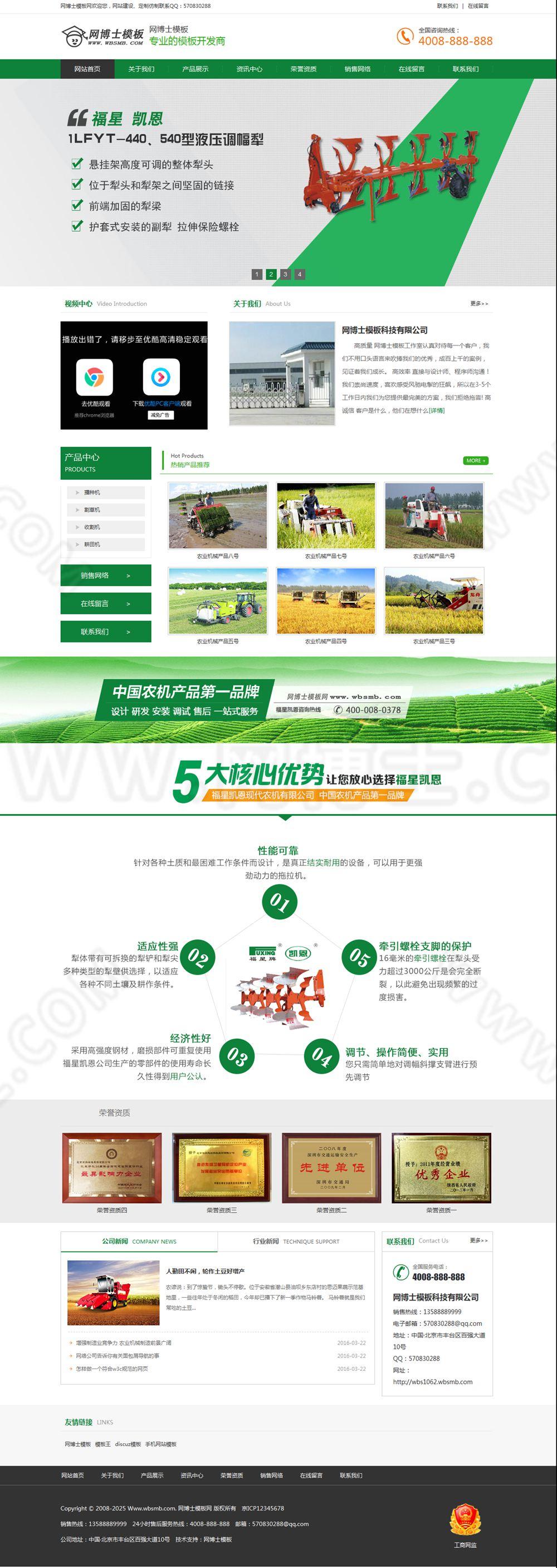 绿色农机产品机械企业网站模板 农业企业源码