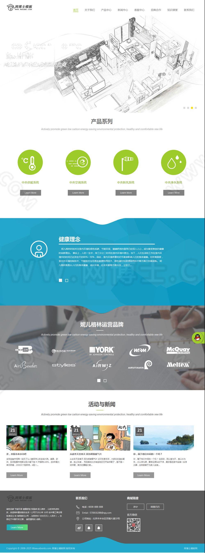 绿色清新节能环保净水器类企业网站源码模板