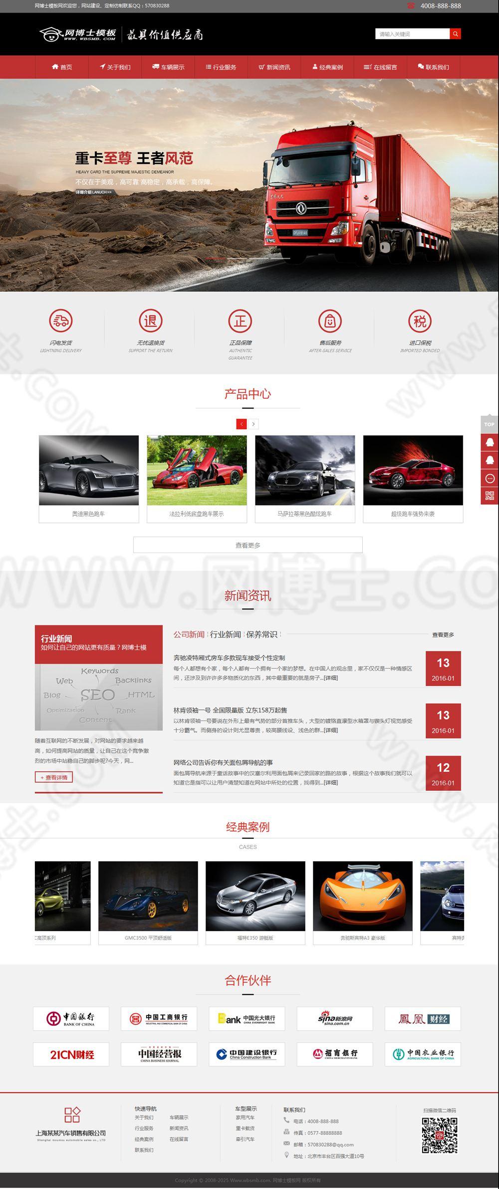 汽车销售公司网站模版 汽车制造网站源码
