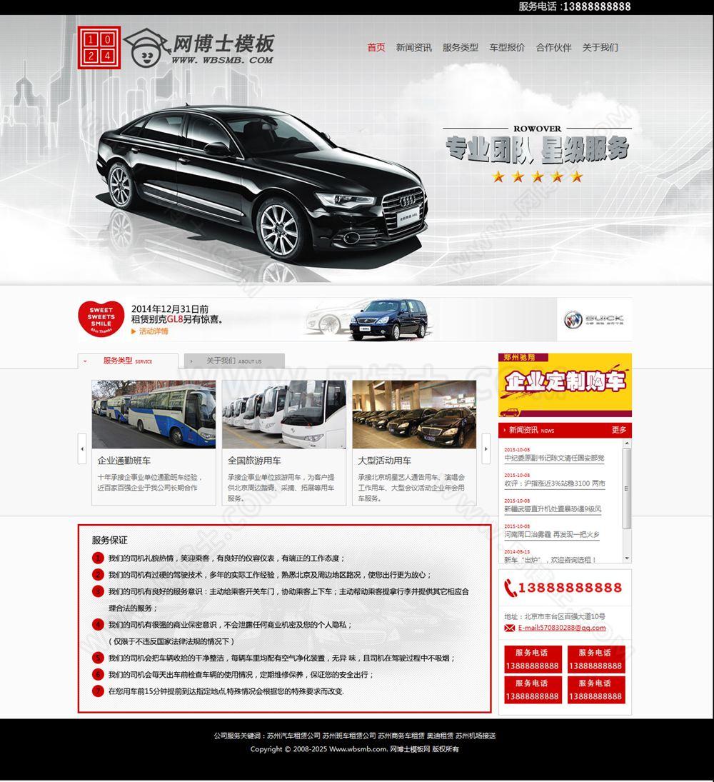 汽车租赁租车车行4s店类企业网站模板