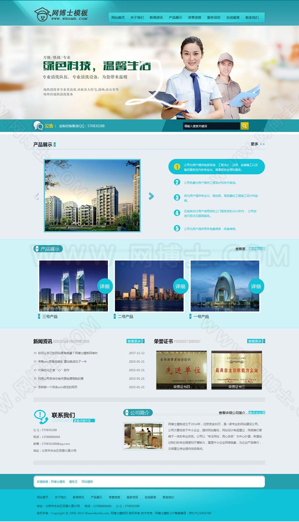 浅蓝色通用企业站源码 保洁家政类网站模板