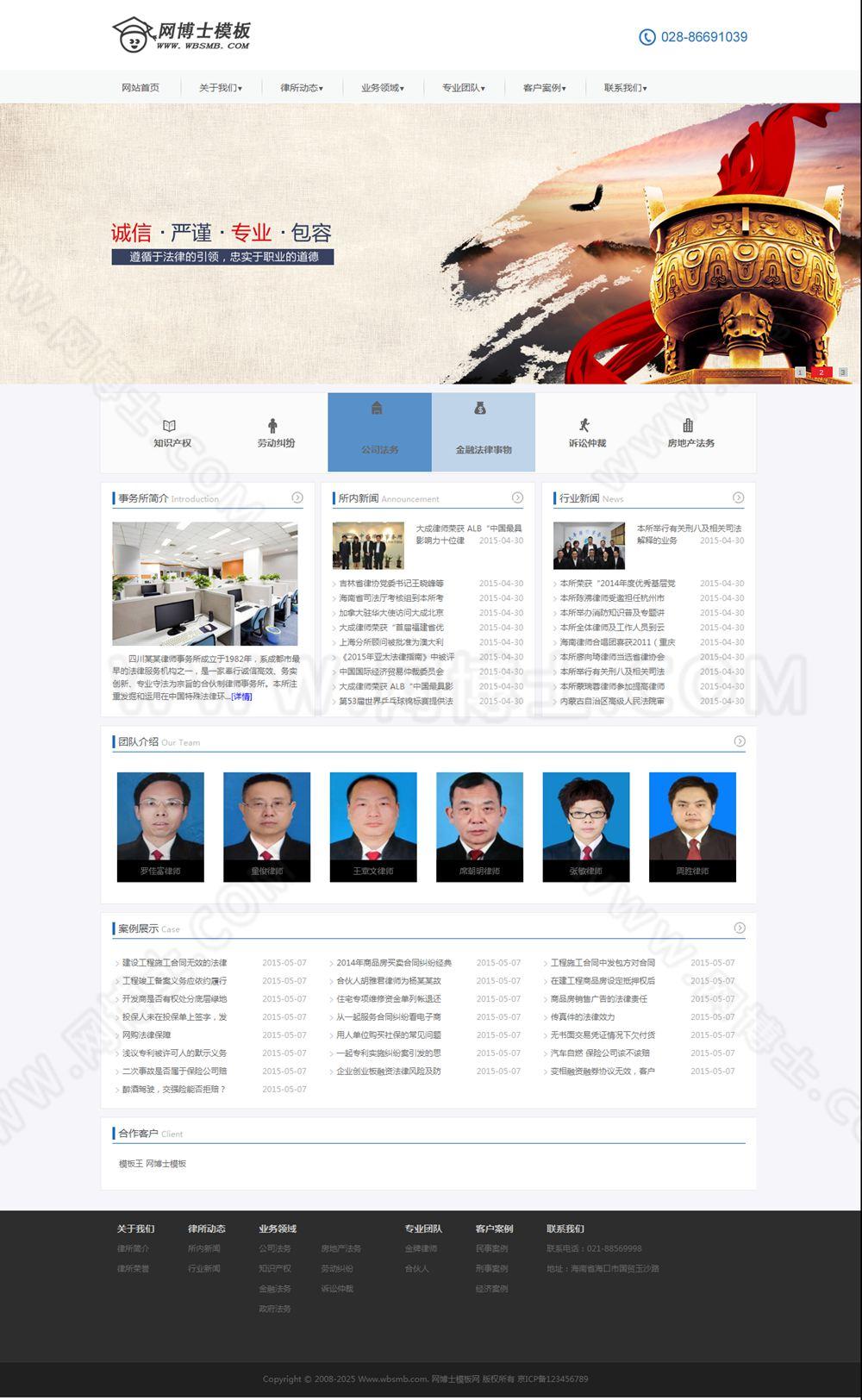 清爽简约大气的律师事务所网站源码