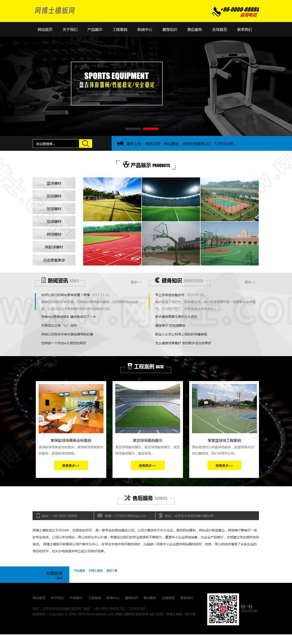 体育设备网站源码 模板之体育健身器材