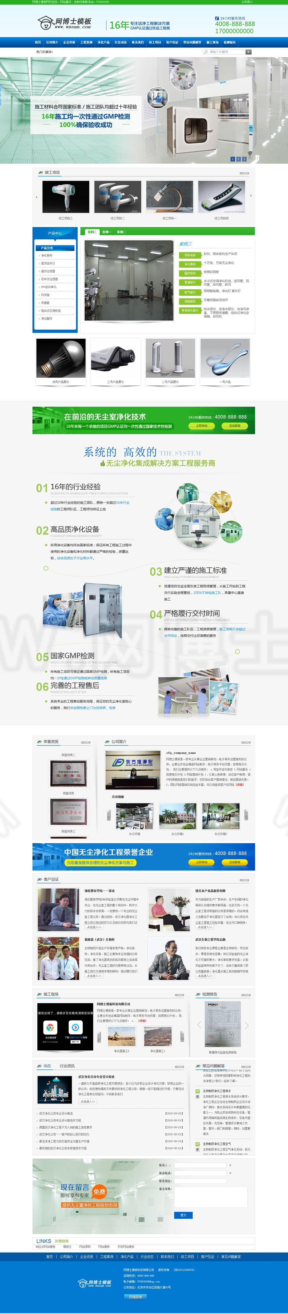 营销型环保产品净化器网站源码 营销网站模板