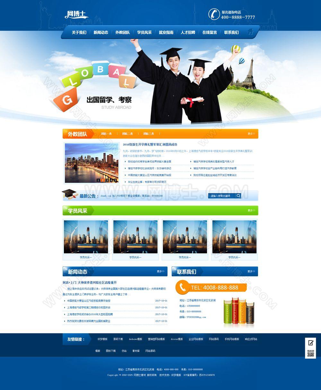(带手机版数据同步)出国留学签证服务机构网站织梦模板