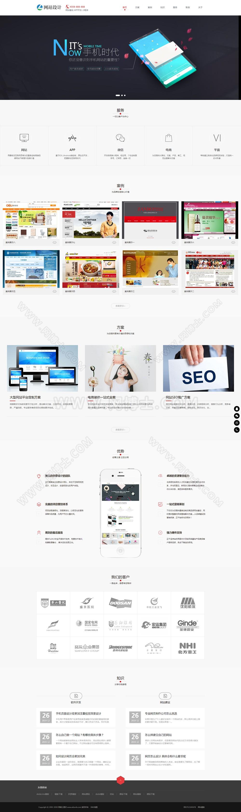 (自适应手机版)响应式网站建设软件开发小程序开发类网站织梦模板 HTML5建站公司网站