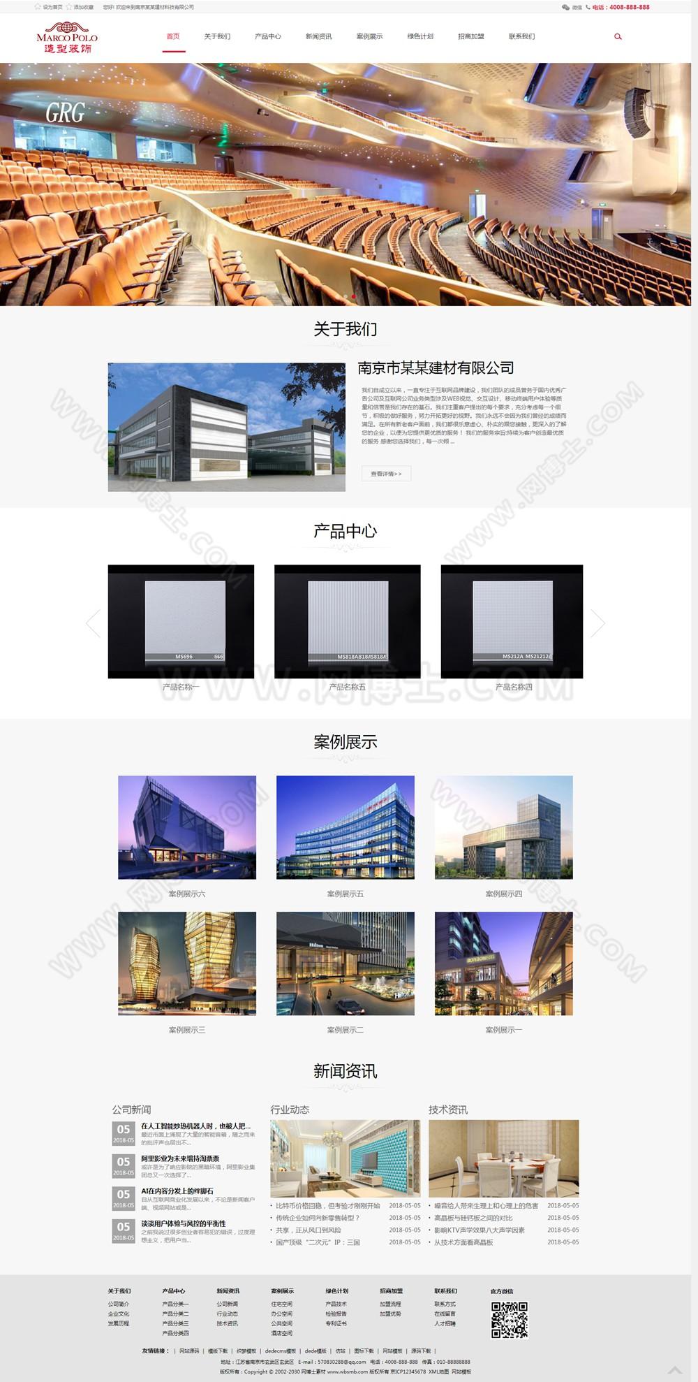 (自适应手机版)响应式建筑装饰建材网站织梦模板 HTML5装修装潢网站源码下载