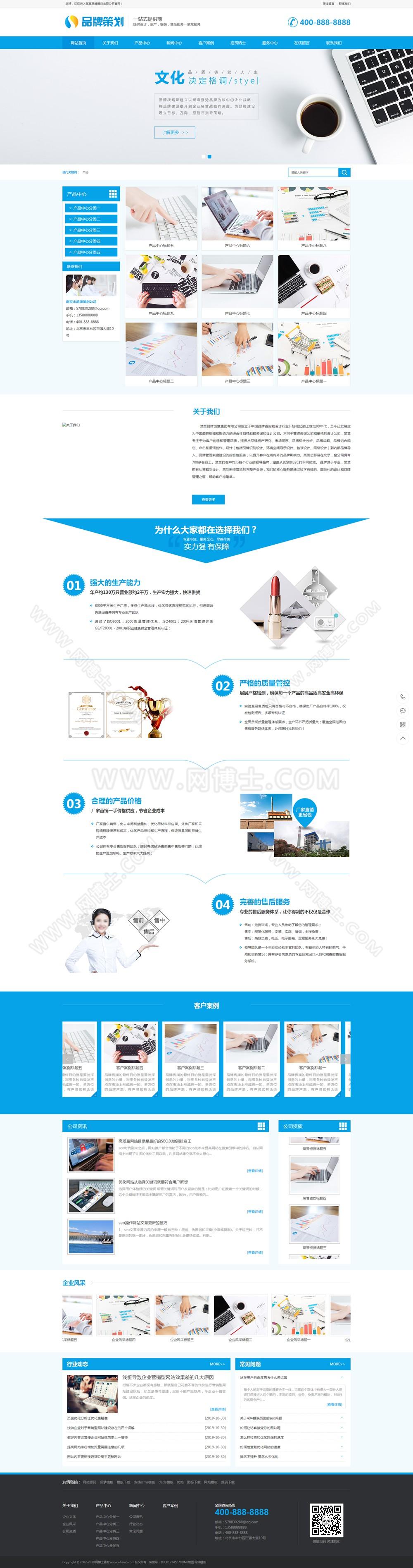 (带手机版数据同步)品牌策划设计企业通用类网站模板 蓝色营销型互联网策划类网站源码
