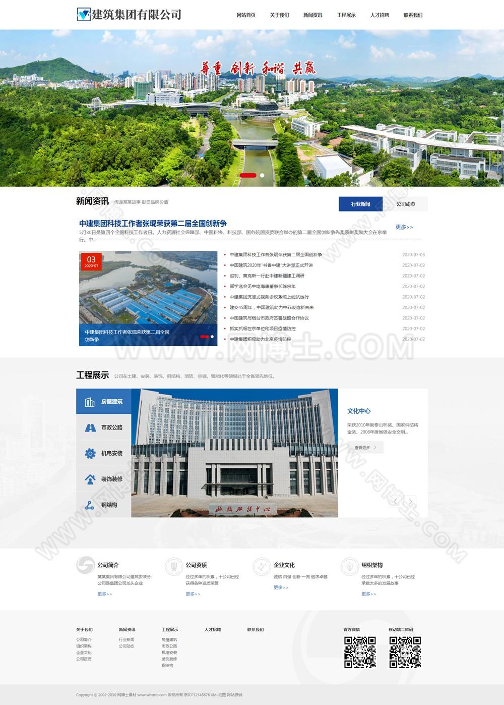 (自适应手机版)响应式建筑工程集团公司类网站织梦模板 HTML5工程建筑公司网站源码