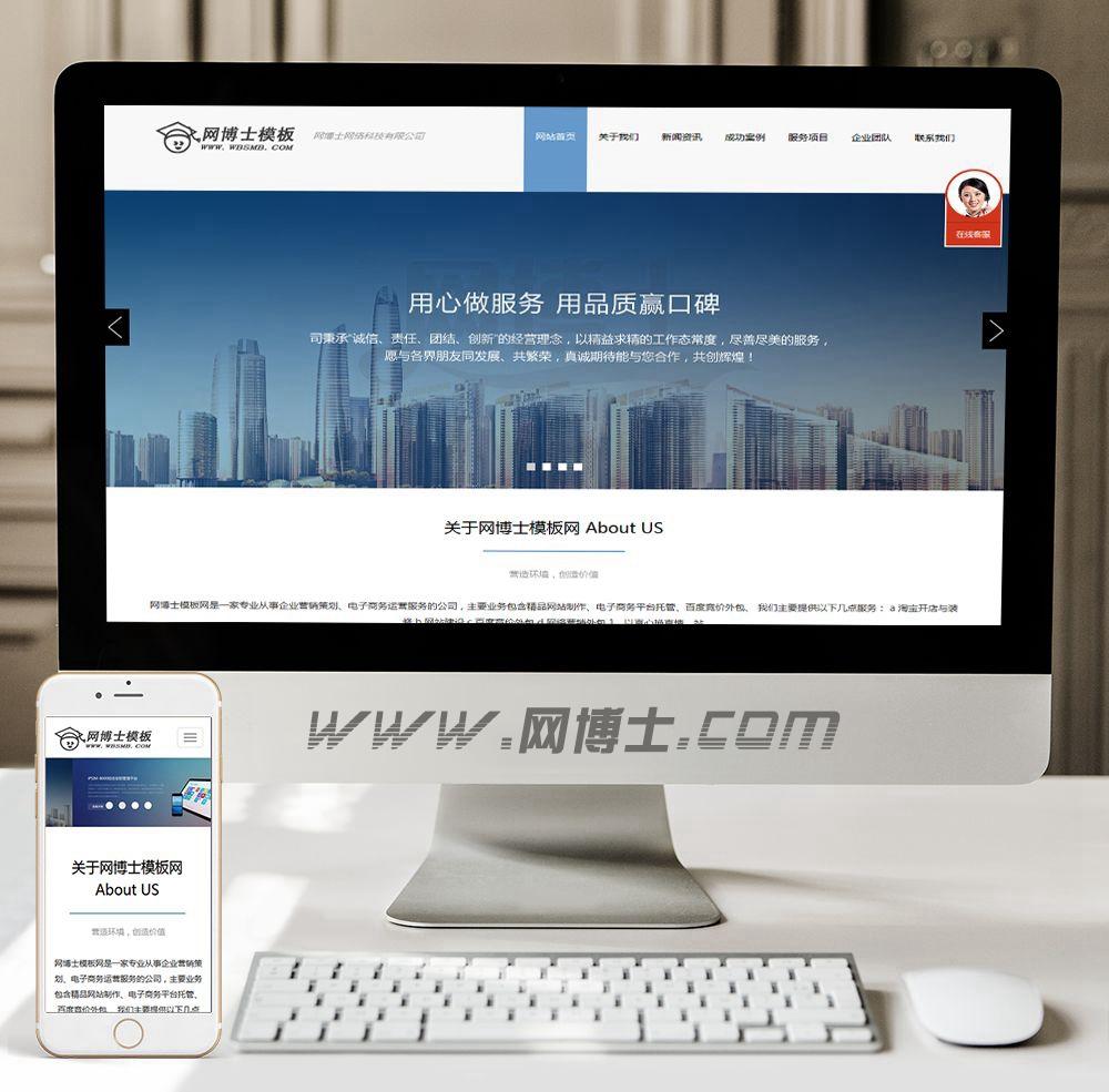 (自适应手机版)高端HTML5响应式企业