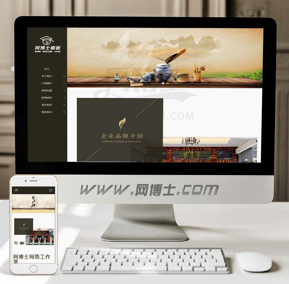 (自适应手机版)茶叶销售茶艺茶文化展示网站源码