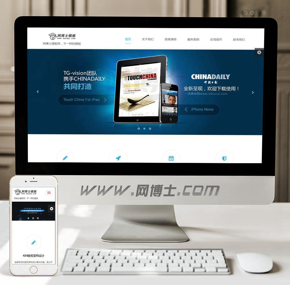 (自适应手机版)HTML5律师网站模板(多种颜色切换)