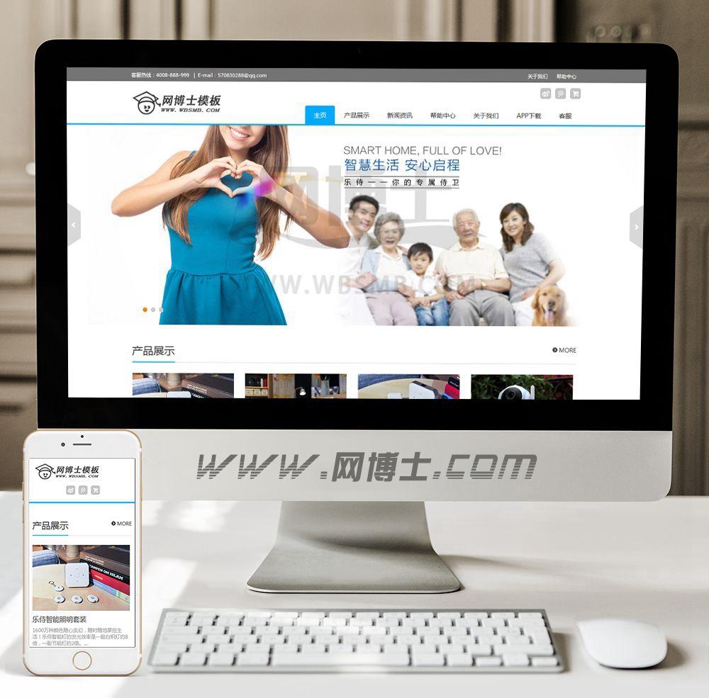 (自适应手机版)电子防盗产品展示网站模板