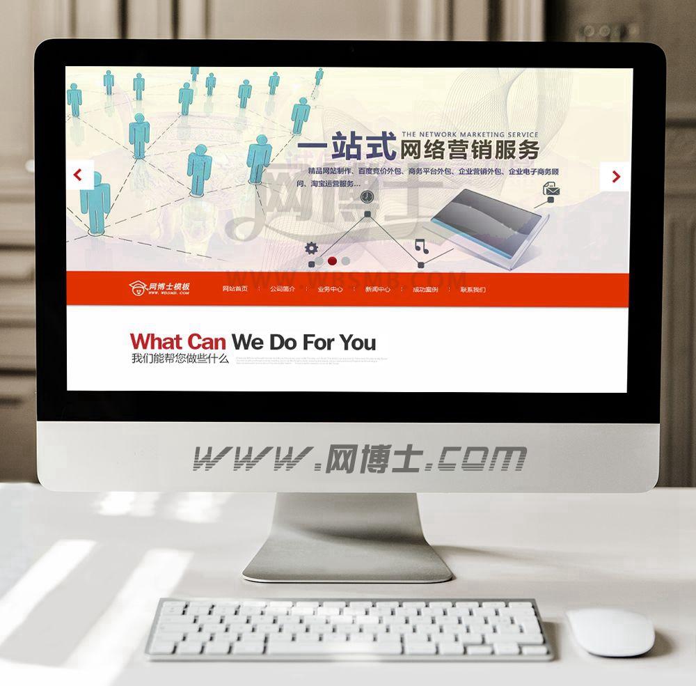 html5网络设计类公司企业源码