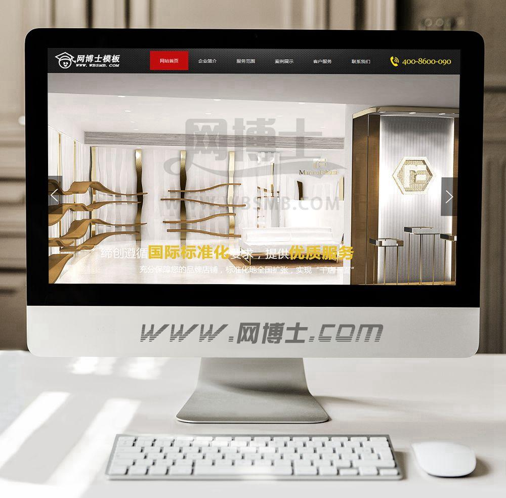 大气陈列展示行业设计类企业通用模板