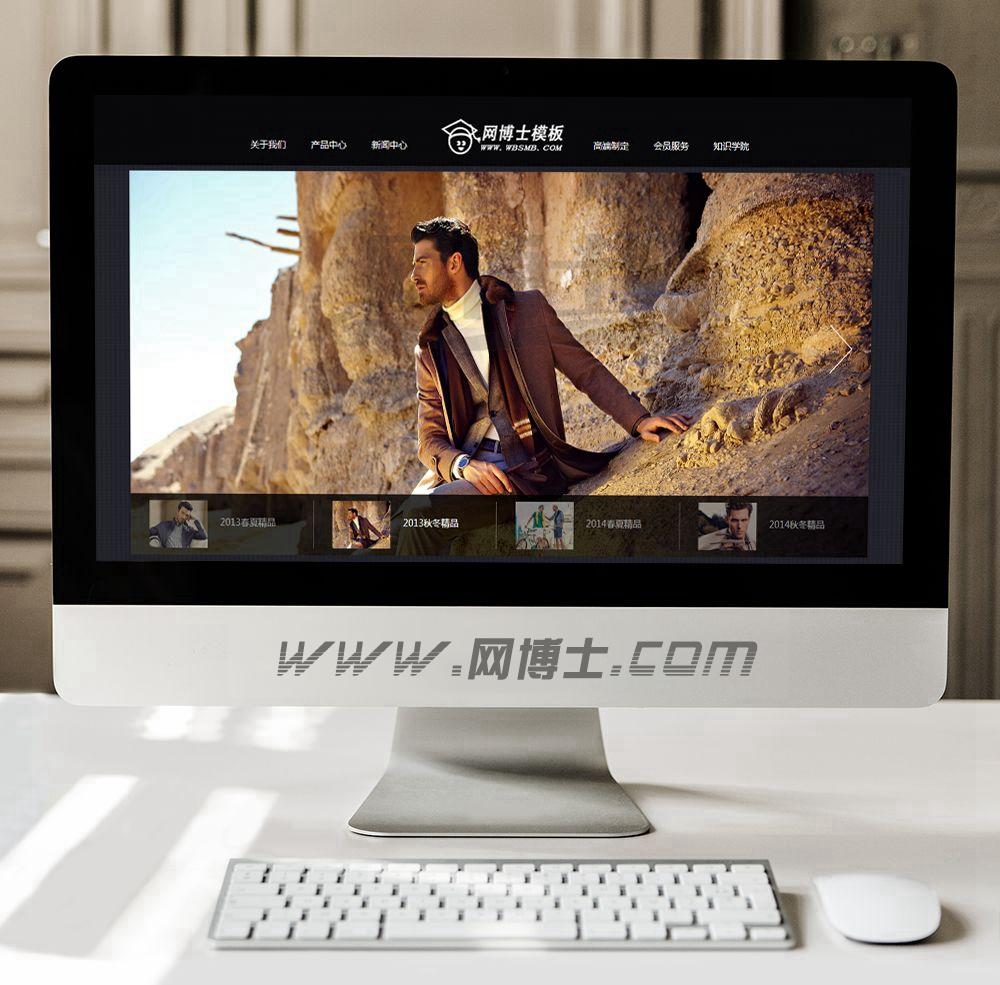 品牌服装企业产品展示网站模板
