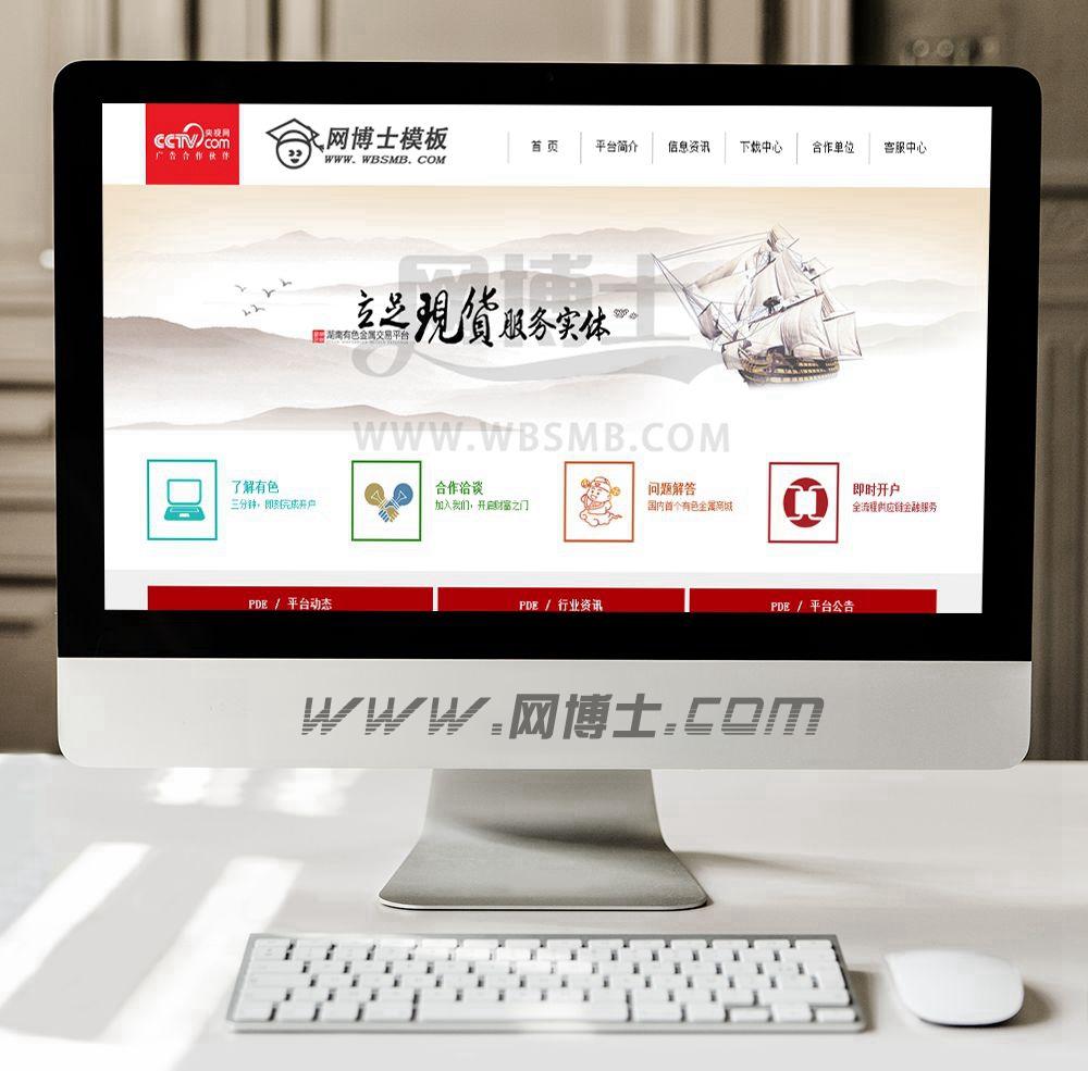 大气金融有色贵金属企业类网站模板