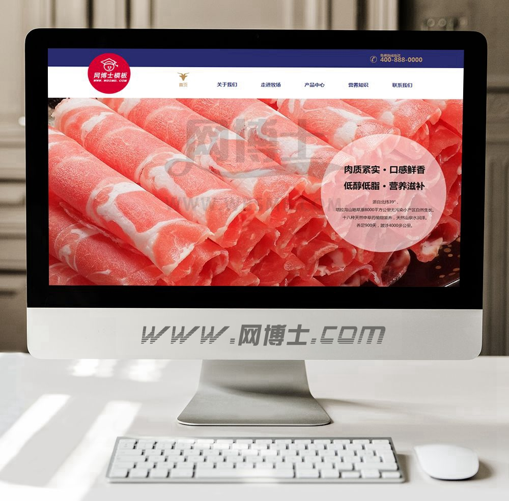 简洁大气食品餐饮行业企业公司模板