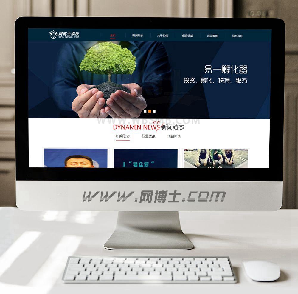 金融基金黄金投资类网站模板源码