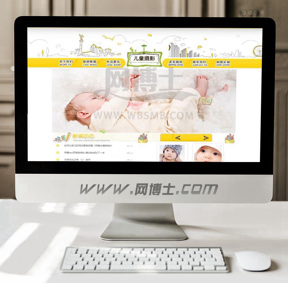 卡通风格婴儿摄影拍照网站源码模板