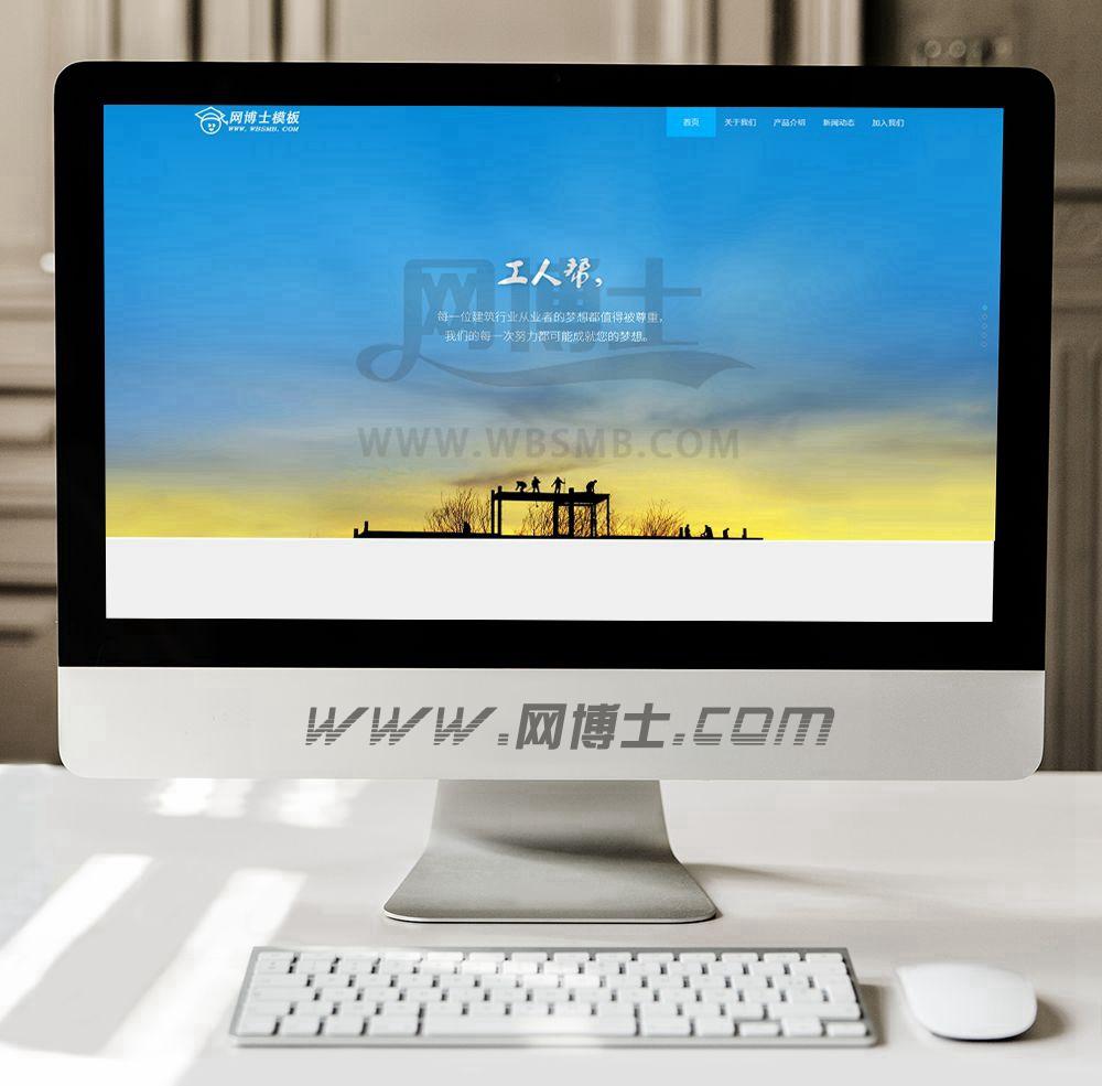 大气app下载企业通用网站模板