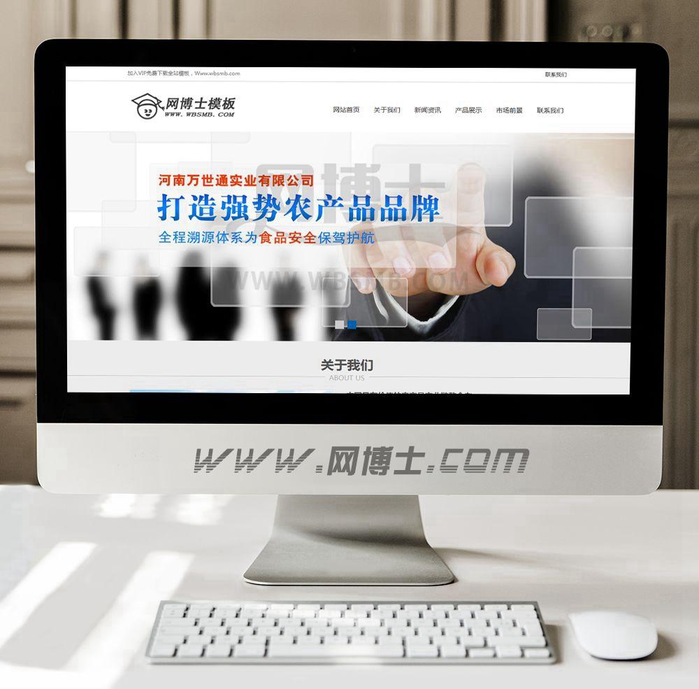 农业科技类企业网站源码 互联网+农业科技模板