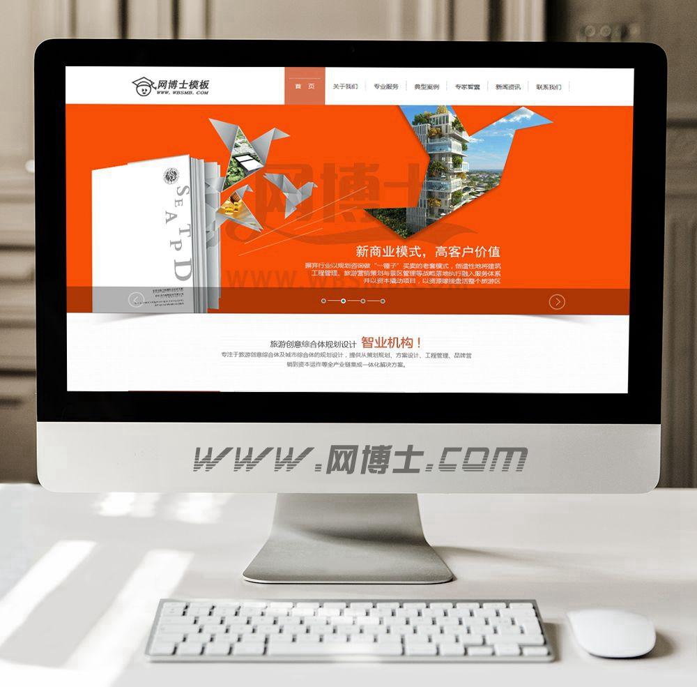 设计规划类旅游规划设计研究院类网站