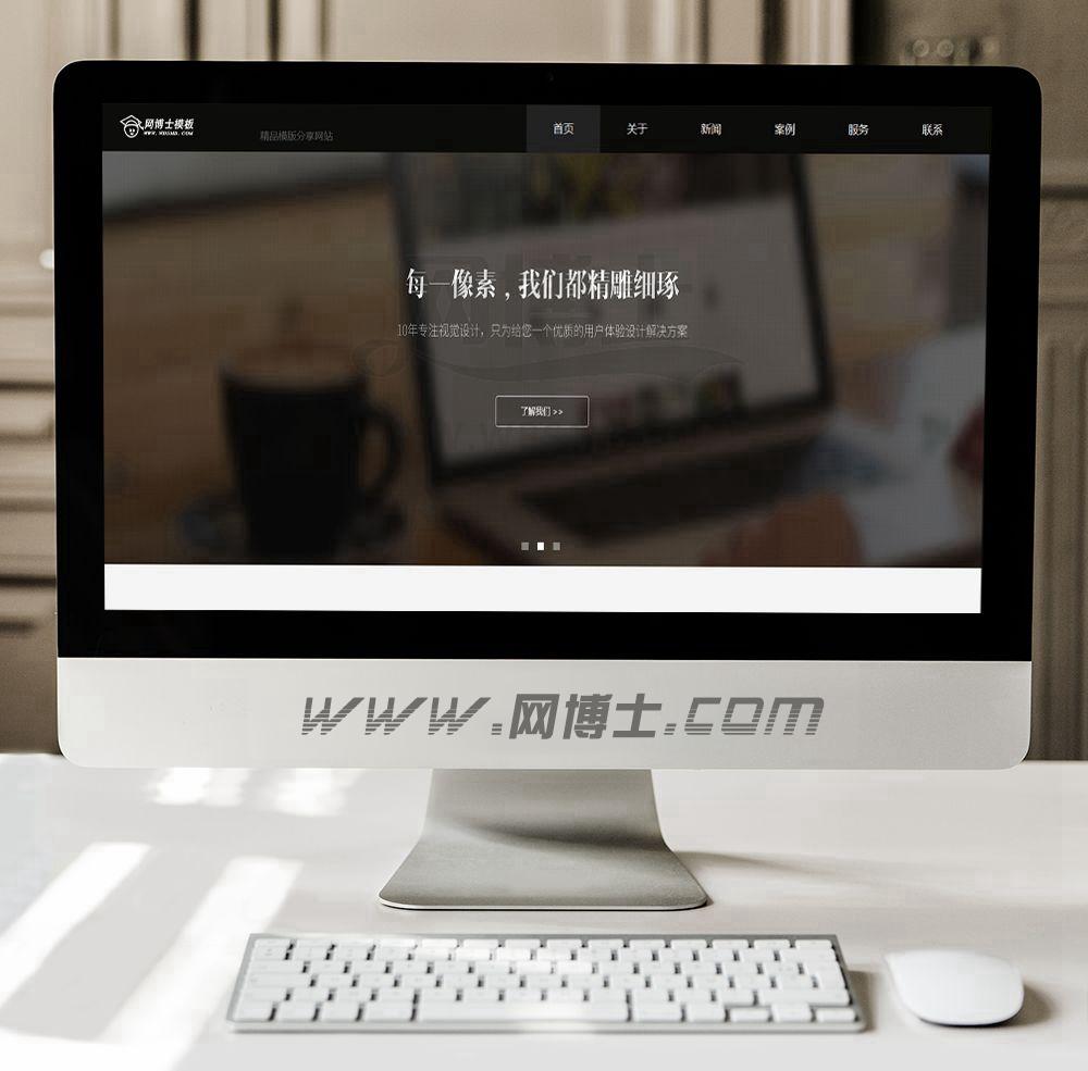 网络设计类高端简洁网络建站公司企业