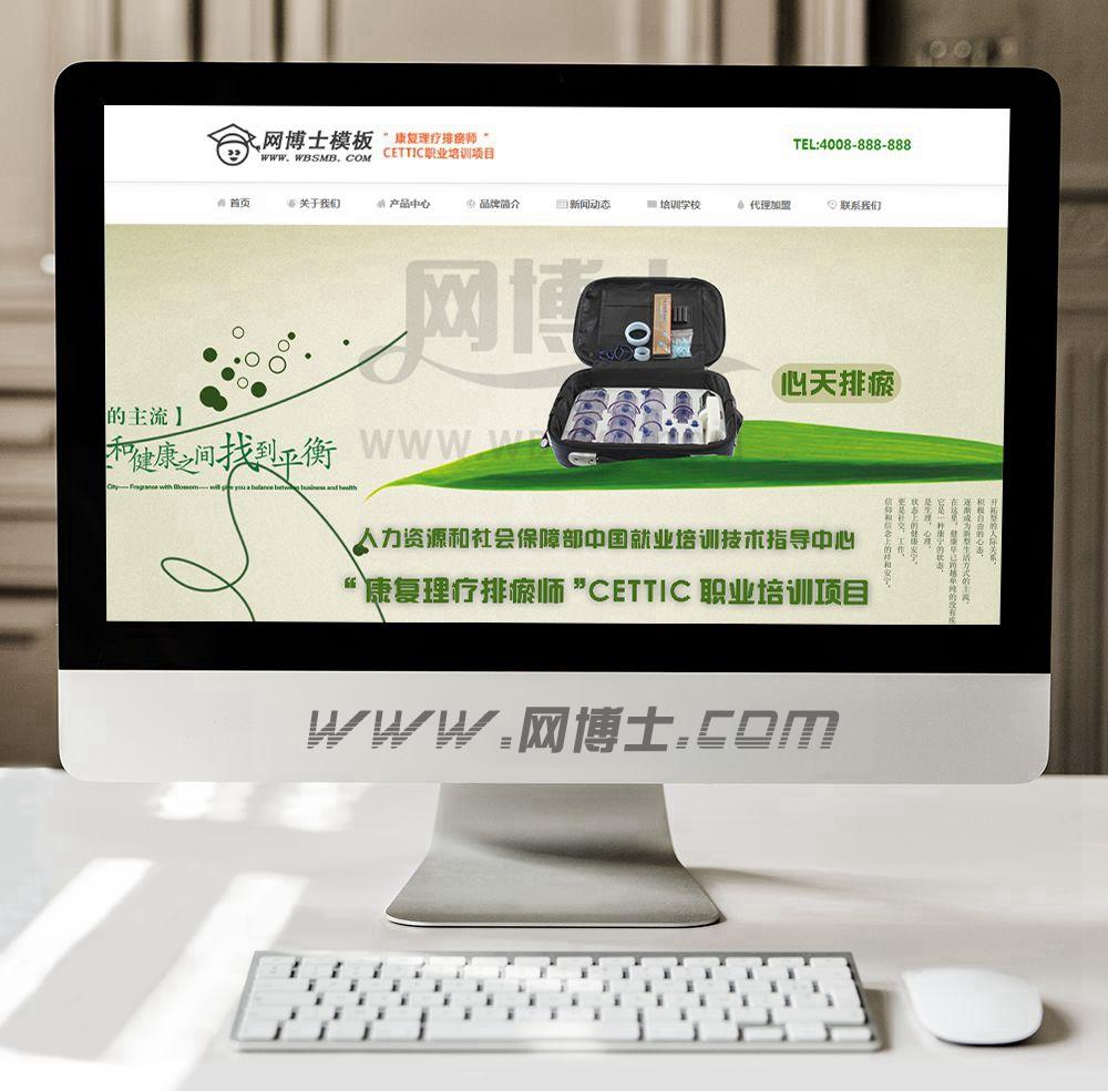 医疗器械项目培训类网站源码模板