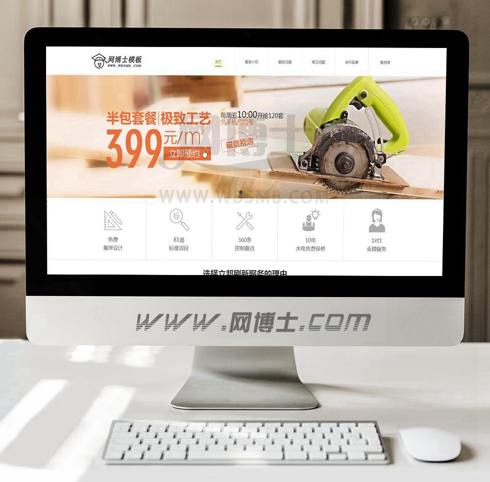 印刷装修类企业网站源码 装修类模板