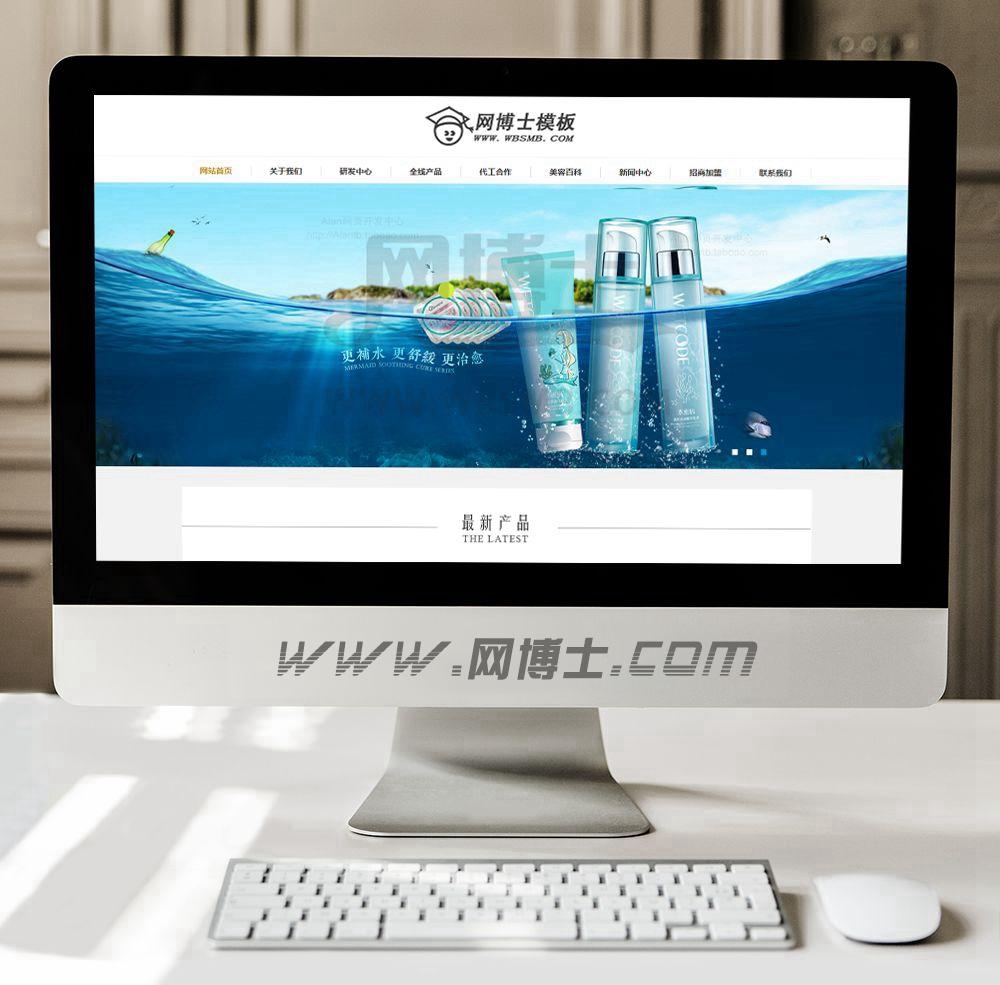 化妆品官网源码 美容网站化妆品网站模板