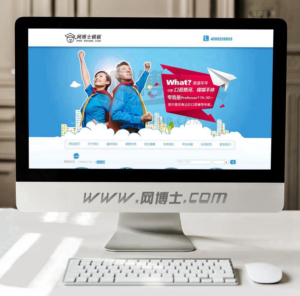 蓝色学校教育培训机构类企业网站