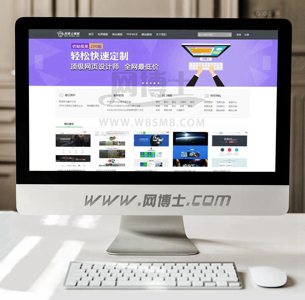网博士模板资源分享下载站
