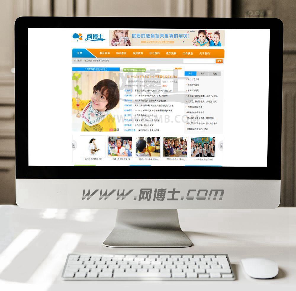 清新幼儿教育文章资讯类企业
