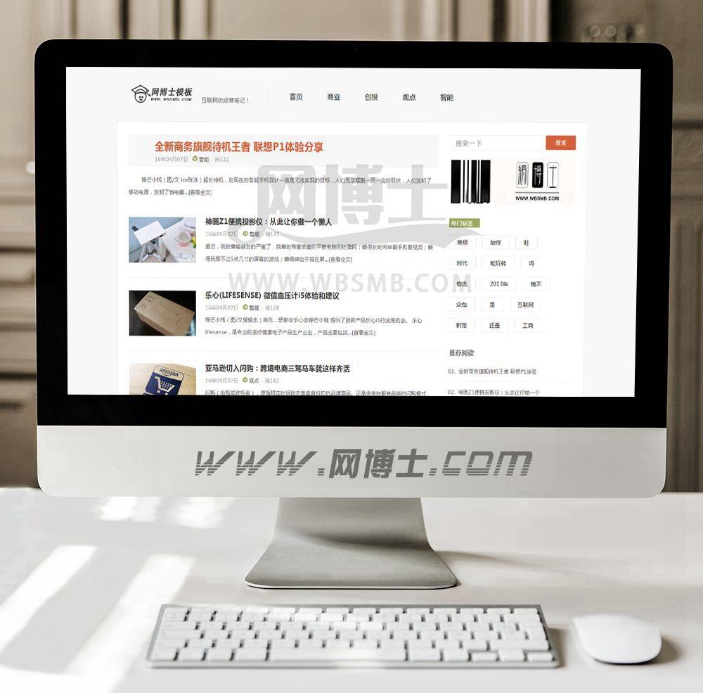 HTML5响应式清新博客文章