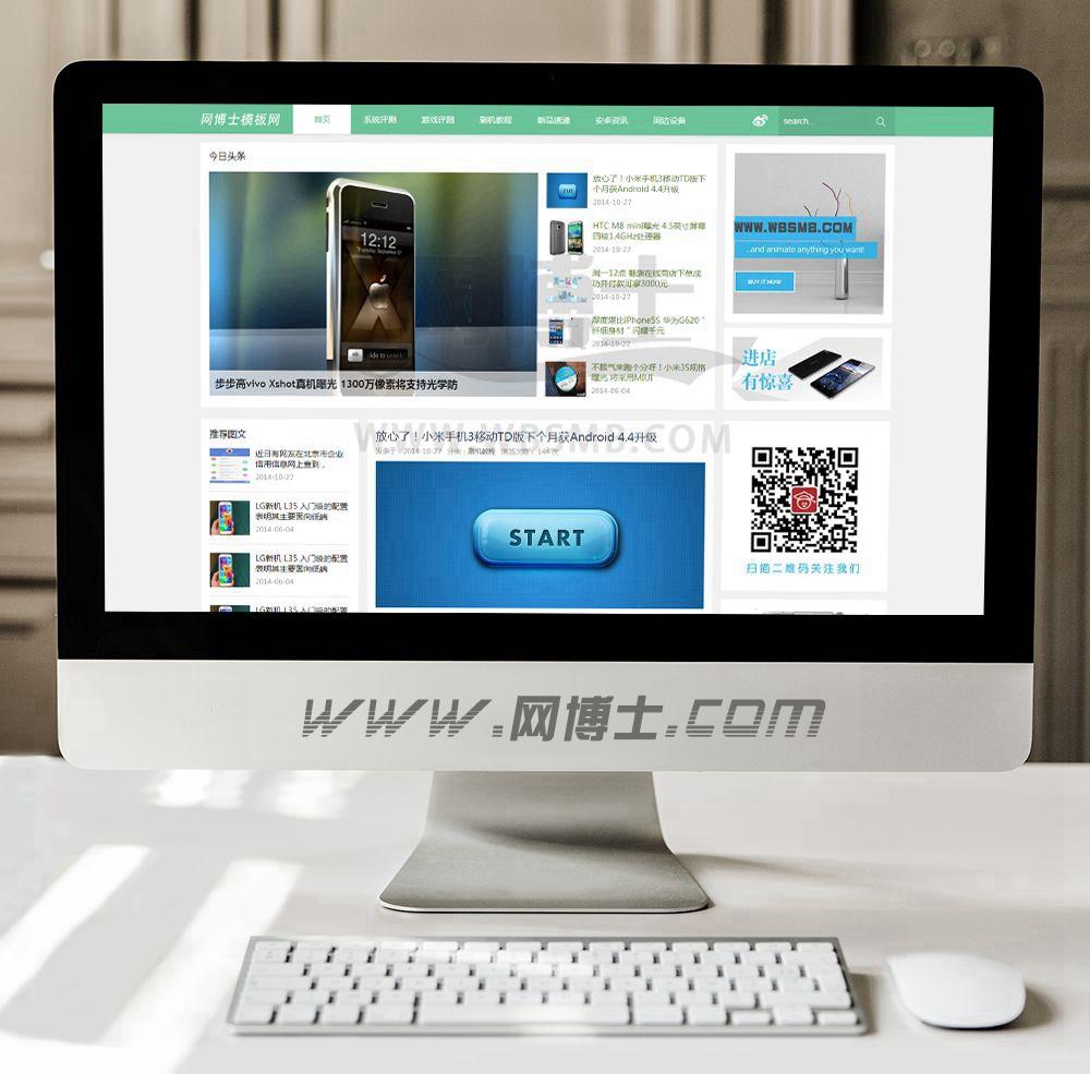 安卓手机资讯宽屏网站