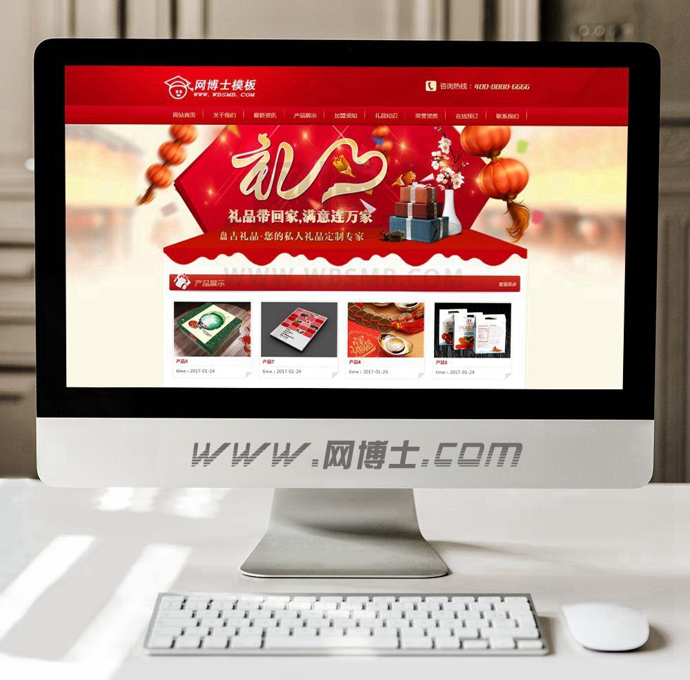 红色礼品包装企业网站